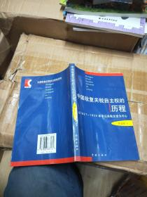 中国收复关税自主权的历程