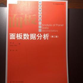 经济科学译库:面板数据分析(第2版)