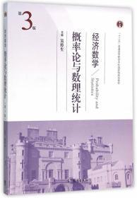 经济数学:概率论与数理统计(第三版)吴传生