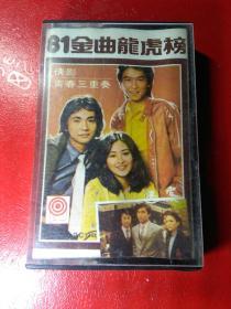 老磁带---(81金曲龙虎榜)HK版。己试听。完整。音质优美。品如图。