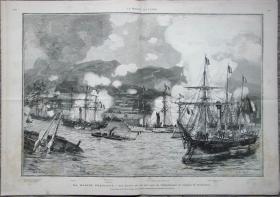 """1884年9月27日法国原版老杂志《Le Monde Illustré》—法国舰队袭击福建水师""""马尾海战"""""""