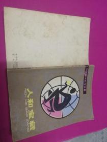 少年自然科学丛书:人和宝藏(1980年一版一印,精美插图本)