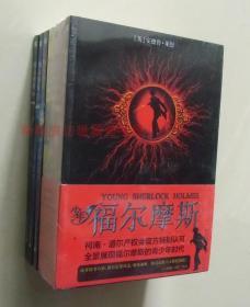 正版包邮 少年福尔摩斯7册套装 死亡云/红水蛭/黑寒冰/火风暴 等