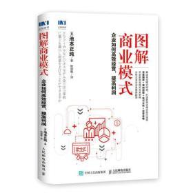 图解商业模式 企业如何高效经营 提高利润
