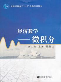 经济数学:微积分(第二版) 吴传生