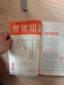 世界知识1952年(1-6)