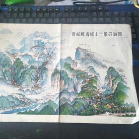 91年版:青城山全景导游图
