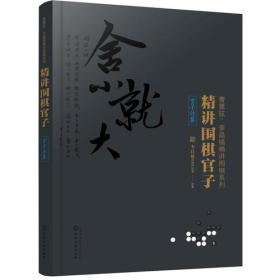 精讲围棋官子(官子计算)