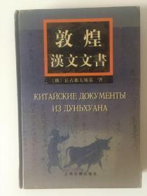 敦煌汉文文书