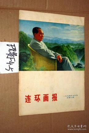 连环画报1974.7