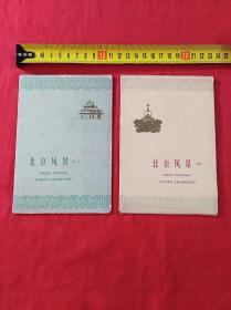 1959年(北京风景(一)(二)各8张全