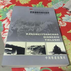 中国人民志愿军铁道工程总队抗美援朝抢修铁路史(抗美援朝历史纪实)