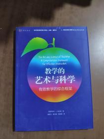 梦山书系·当代前沿教学设计译丛·教学的艺术与科学:有效教学的综合框架9787533463335