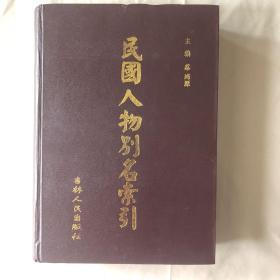 民国人物别名索引 (精装,16开)2001年一版一印 仅印2000册