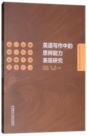 英语写作中的思辨能力表现研究/外语学科中青年学者学术创新丛书