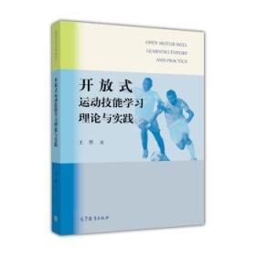 开放式运动技能学习理论与实践 王晋 9787040457209
