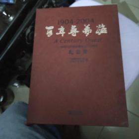 百年寻梦路-----中国天然像胶事业100周年纪念册(带函有碟请看图)