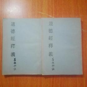 道德经释义 吕祖秘注(影印老版本)2本合售