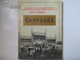 《皇朝末代京都图录》16开1997年初版本 定价165元 副本 书中采录了许多从未披露过的6寸黑白景物实照