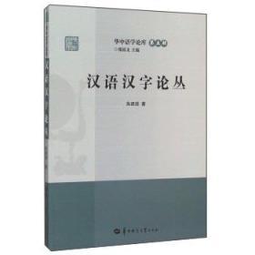 汉语汉字论丛
