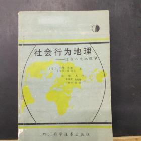 社会行为地理:综合人文地理学