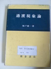 日文原版:过渡现象论  32开精装