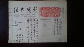 老报纸:绍兴电影(1992年1月,总第100期)