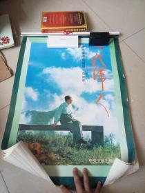 1993年 毛主席诞辰100周年纪念挂历