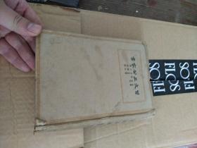《曾文正公家书》1册 精装 民国25年初版 有版权页 非馆藏