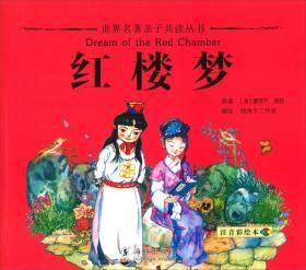 红楼梦(注音彩绘本)/世界名著亲子共读丛书