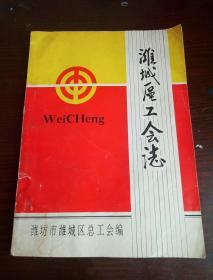 潍城区工会志