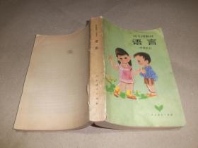 幼儿园教材语言教师用书