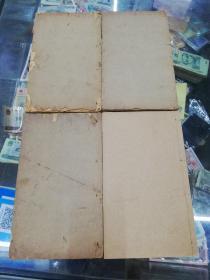 線裝木刻易經補注備旨一見能解 全四卷四冊全  文光堂藏版發行  品相如圖