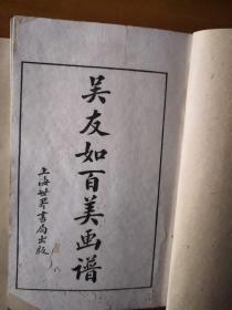 吴友如百美画谱 民国十五年