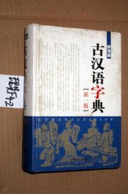 古汉语字典 辞海版(新一版 精装本)