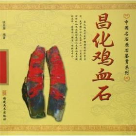 昌化鸡血石