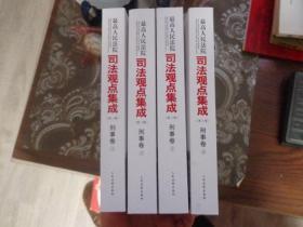 最高人民法院司法观点集成【第三版】刑事卷【16开全4册】
