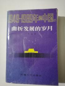曲折发展的岁月(1949一1989年的中国2)