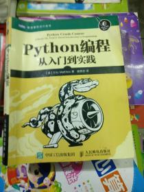 python编程从入门到实践(品相以图片为准)2016年一版一印4000册