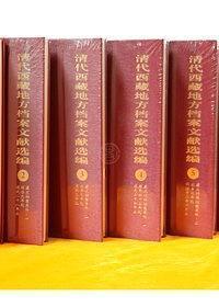 清代西藏地方档案文献选编(全8册)