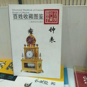 百姓收藏图鉴:钟表