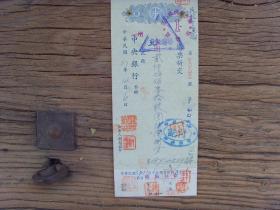 民国老支票 :【※ 1948年,兰州中央银行,金圆2539.68元 ※】