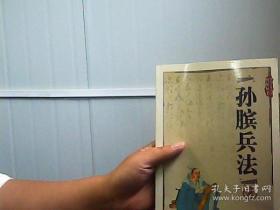 中国传统文化读本:孙膑兵法