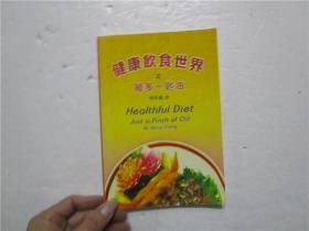 健康饮食世界之最多一匙油 (中英文对照)
