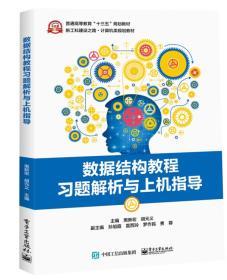 数据结构教程习题解析与上机指导