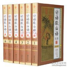 正版 谚语歇后语大全 6册  90222D