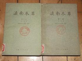 滇南本草【2.3.差1】老版本