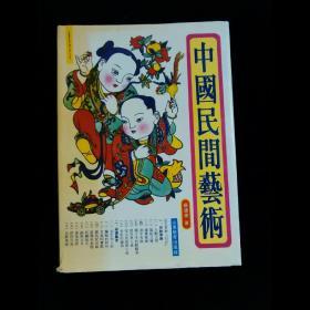 中国民间艺术•精装本•山东教育出版社•1991年一版一印
