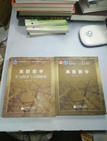 离散数学+离散数学学习指导与习题解析   两册合售