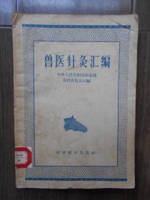 1957年【兽医针灸汇编】